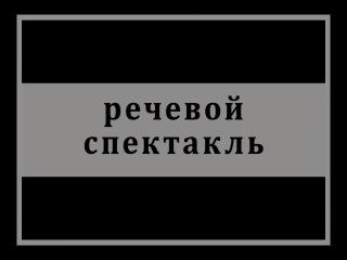 Моноспектакль Lubov jivet III goda Тизер
