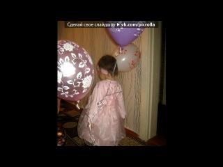 Камиллочке 2 годика под музыку Happy Berthday to you поздравляю Вас с Днем рождения пусть Ваш малыш всегда будь здоровеньким и самым счастливым ребенком на свете Picrolla