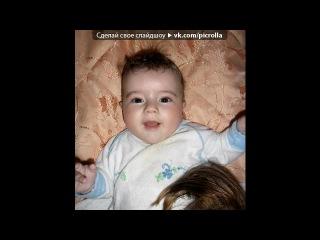 Моя маленька Бусінка под музыку Тина Кароль Пупсик мой сладкий пупсик Picrolla