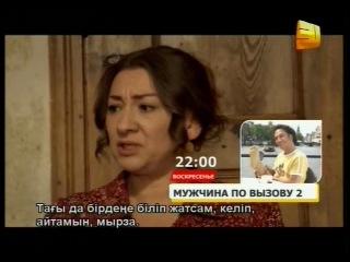 Yer Gok Ask s03e103 [serials.vkontakte.ru]