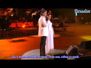 Sarah Brightman & Andrea Bocelli - Con Te Partiro