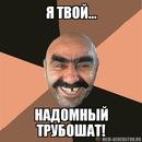 Личный фотоальбом Евгения Рубцова