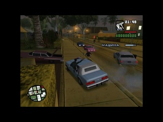 Прохождение Grant Theft Auto San Andreas (миссия 7) Прогулка с пушками