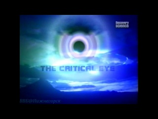 Discovery «Критический взгляд: Предсказания будущего» (Документальный, 2002)