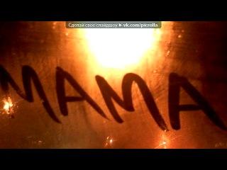«для мамы)))» под музыку Ечина Мария - МОЯ МАМА, ТЫ МОЁ СОЛНЦЕ.... Picrolla