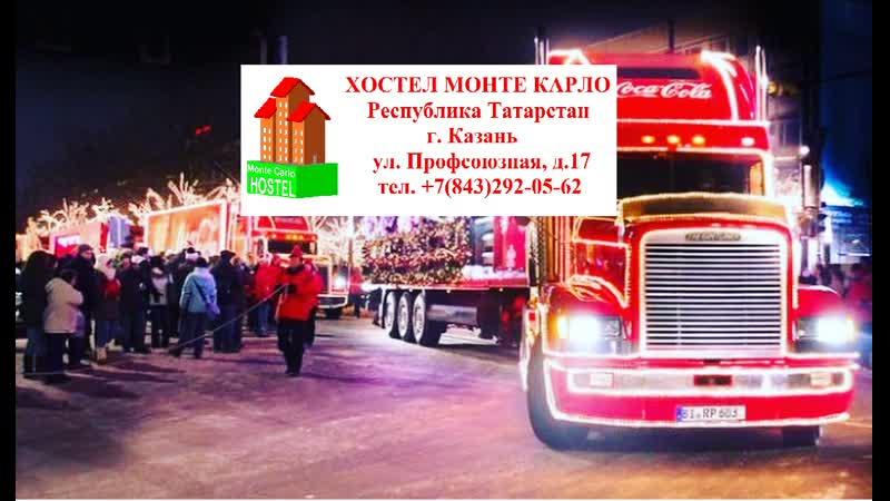 Рождественский Караван Coca-Cola в Казани