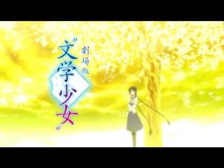 «Буквоежка» (Gekijouban Bungaku Shoujo) jap трейлер (16+)