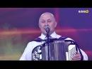 Альфред Якшимбетов Пар мендәрләр Концертное выступление
