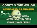 Уроки русского бильярда 5 часть