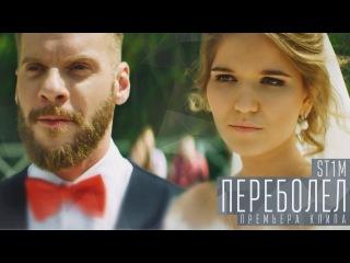 ST1M - Переболел (ПРЕМЬЕРА КЛИПА!)