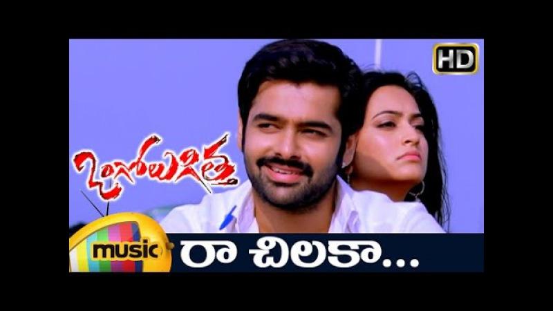 Ongole Githa Telugu Movie HD Songs | Raa Chilaka Music Video | Ram | Kriti Kharbanda | Mango Music