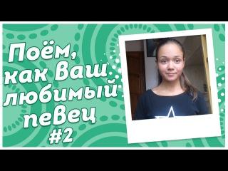 Поём, как ваш любимый певец #2 Анна Белецкая
