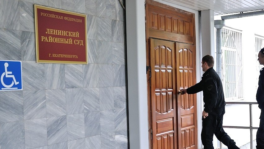 ленинский суд екатеринбург официальный сайт