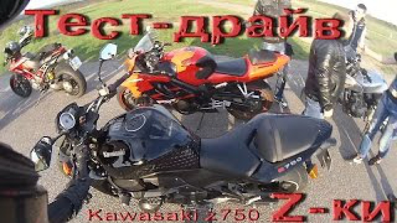 Тест драйв Kawasaki Z750 Жекич и XyliGun махнулись