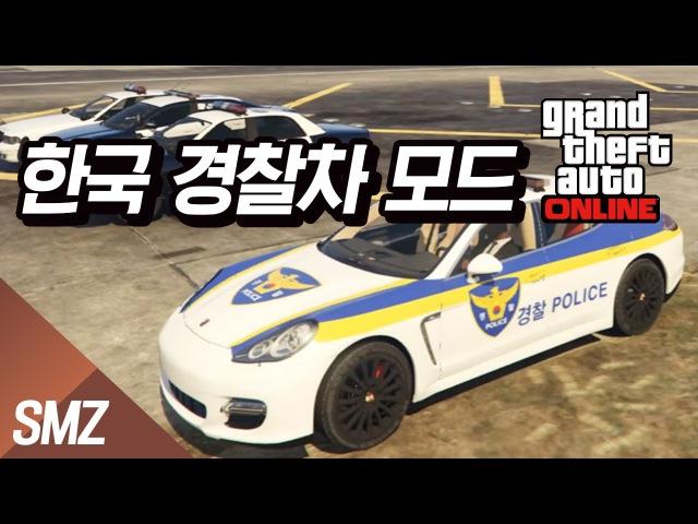 한국 경찰차가 포르쉐와 람보르기니라면 한국경찰차모드 사모장의 GTA5 꿀잼 컨텐츠 GTA 5 Funny Contents 사모