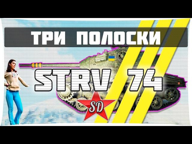 STRV 74 ОБЗОР. ТРИ ПОЛОСКИ WOT