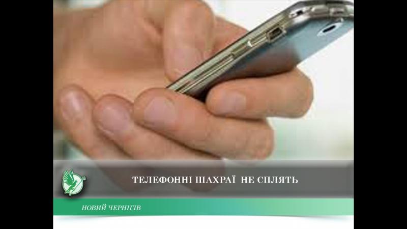 Телефонні шахраї не сплять Новий Чернігів