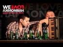 We Love Harmonika - SemKoo Mc