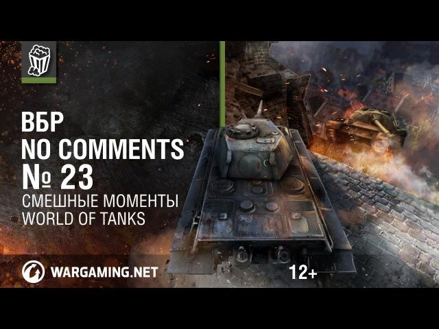 Смешные моменты World of Tanks. ВБР: No Comments 23 (WOT)