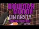 ПОШЛАЯ МОЛЛИ - Lin Ansty (Запах сирени) cover by Костя Одуванчик