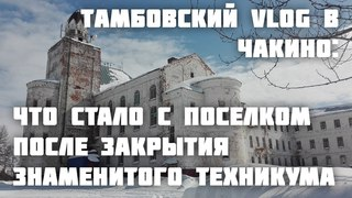 Тамбовский VLOG в Чакино: что стало с поселком после закрытия знаменитого техникума