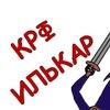 """Клуб ролевого фехтования """"Илькар"""", Петрозаводск"""