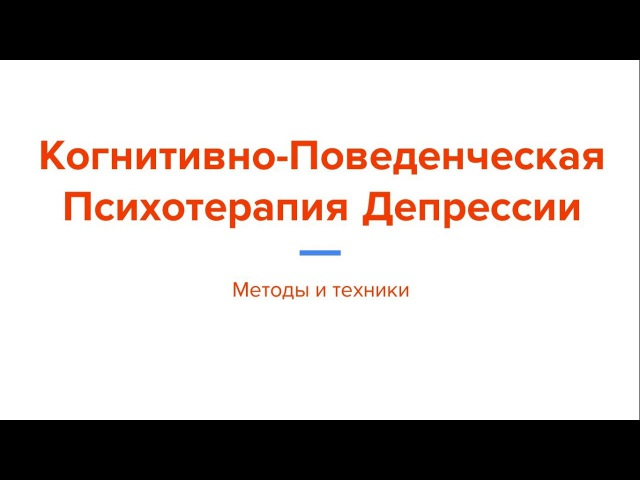 Методы Когнитивно Поведенческой Психотерапии Депрессии психолог Ярослав Исайкин