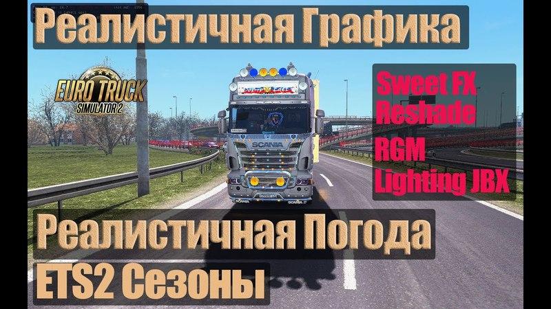 ETS2 Делаем Реалистичную Графику и Погодные условия в Euro Truck Simulator 2 SweetFX Reshade RGM