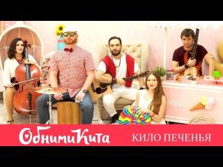 Обними Кита - Кило Печенья (live на cross studio)