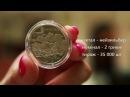 Національний банк України 11 липня 2017 року ввів в обіг пам'ятну монету Іван Ай