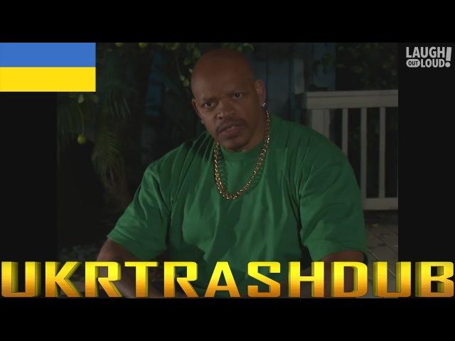 Гангстерська Гаряча Лінія 2 (Gangster Party Line 2 Ukrainian Version) [UkrTrashDub]