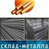Склад металла в Серпухове (Коновалов)