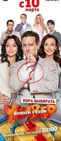 Обаятельная Анастасия Иванова – Универ. Новая Общага (2011)