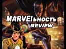 MARVELьность Review - Бэтмен против Робина.