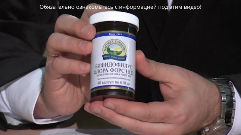 Бифидофилус Флора Форс НСП: пробитотик нового поколения- лучший препарат для лечения дисбактериоза кишечника у взрослых и детей