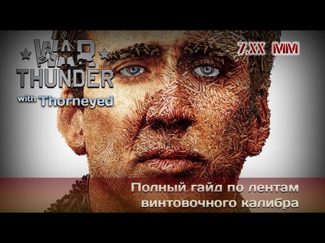 War Thunder | Полный гайд по лентам винтовочного калибра