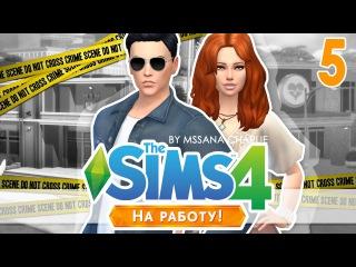 The Sims 4: На работу! #5 - Ужасный день / Прекрасный вечер
