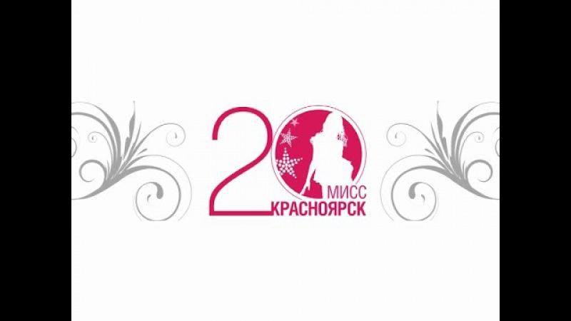 Эфир 3 (19.02.15) - МИСС КРАСНОЯРСК 2015 - лицабудущего21.РФ