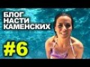 Блог Насти Каменских - Выпуск 6