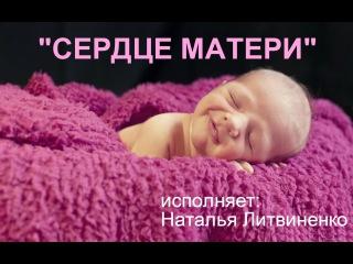 """""""МАМА"""" христианская песня. Наталья Литвиненко- Братниченко"""