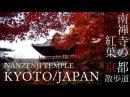 京都観光 南禅寺の紅葉(Autumn leaves of Nanzenji temple in Kyoto,Japan)BGMで日本旅行 / 京都散歩道