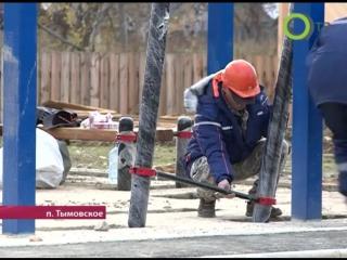 В Тымовске идут работы по установке спортплощадок