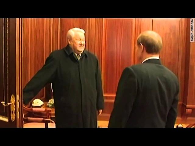 Ельцин ведет путина в Кремль