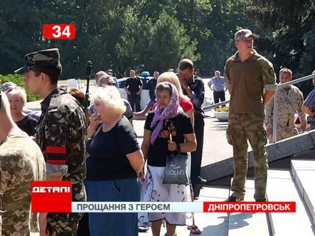 Січеславці попрощались з добровольцем який загинув на блокпосту у Мар'їнці
