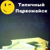 Типичный Первомайск