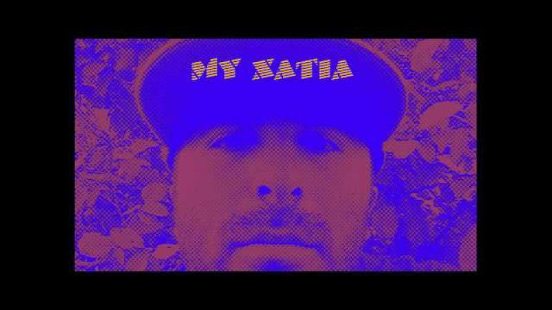 Sorash - ჩემო ხატი ( MY XATIA )