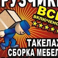 ГРУЗЧИКИ САРАНСК