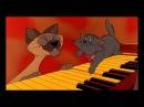 Коты аристократы. Каждый хочет быть котом.
