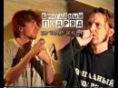 БРИГАДНЫЙ ПОДРЯД - Фестиваль в баре Корсар, СПб, 20.12.1997
