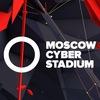 Moscow Cyber Stadium